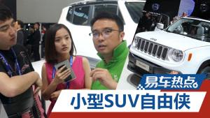 大嘴说车 北京车展小型SUV自由侠