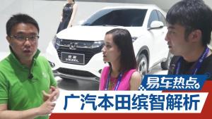 大嘴说车 北京车展广汽本田缤智