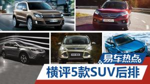 易车热点 后排横评测5款主流SUV车型