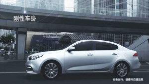 东风悦达起亚K4将上市 预售12万元起