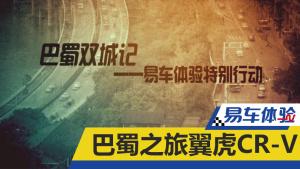 易车体验 巴蜀双城情景试驾翼虎CR-V