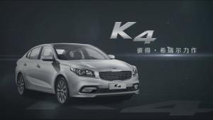 东风悦达起亚K4 车型配置详细解析