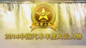 2015年度汽车盛典 中国年度风云人物