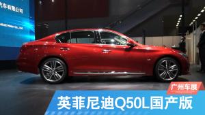 2014广州车展 英菲尼迪Q50L国产版