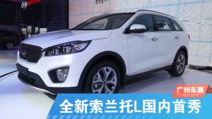 2014广州车展 全新索兰托L国内首秀