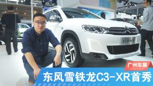 2014广州车展 东风雪铁龙C3-XR首秀