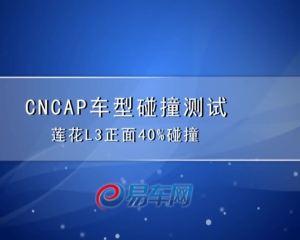 莲花L3 CNCAP正面40%碰撞测试视频