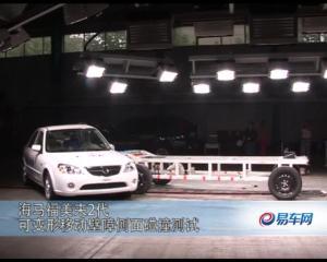 海马福美来可移动壁障侧面碰撞测试
