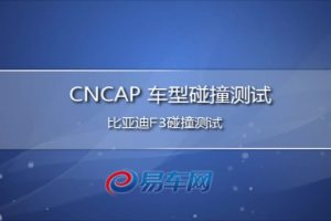 比亚迪F3 CNCAP碰撞测试网络视频