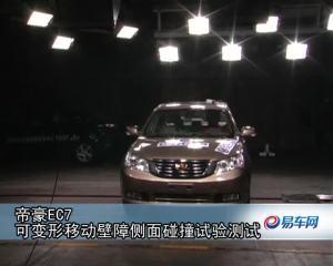 帝豪EC7-CNCAP汽车碰撞测试视频