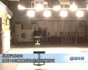 东风风神S30CNCAP碰撞测试网络视频