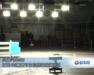 东风风神S30CNCAP正面40%碰撞测试