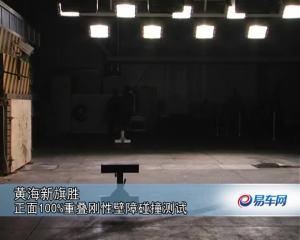 黄海新旗胜正面100%刚性壁障碰撞测试