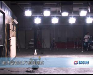 海马福美来2代CNCAP碰撞测试网络视频