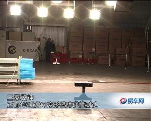 东南三菱翼神CNCAP碰撞测试网络视频