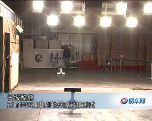 长城酷熊正面100%重叠刚性壁障碰撞测试