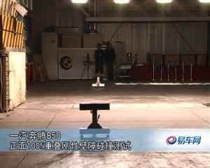 一汽奔腾B50正面100%刚性壁障碰撞测试