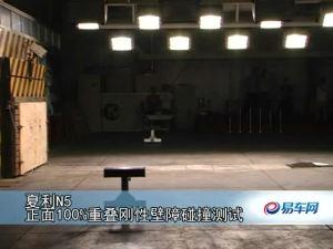 天津一汽夏利N5 正面100%碰撞测试