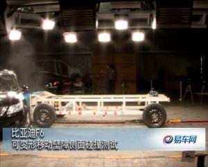 比亚迪F6可变形移动壁障侧面碰撞测试