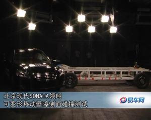 北京现代SONATA领翔侧面碰撞测试