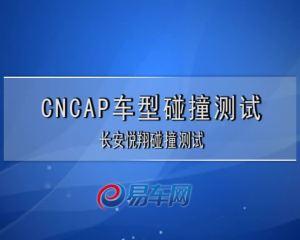长安悦翔-CNCAP汽车碰撞测试视频