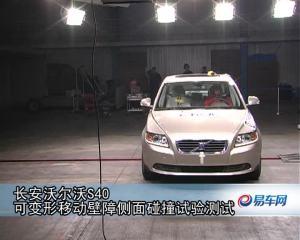 长安沃尔沃S40-CNCAP汽车碰撞测试
