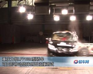 重庆力帆LF7130A侧面碰撞测试网络视频