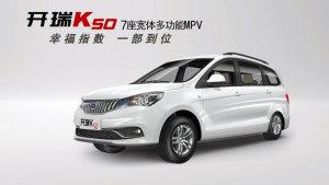 2015款开瑞K50完美上演 七座紧凑型MPV
