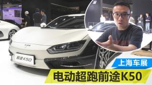 2015上海车展探馆 长城华冠前途K50