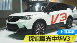2015上海车展探馆 中华V3备受关注