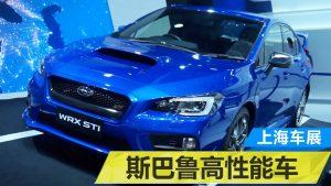 2015上海车展 斯巴鲁高性能车震撼登场
