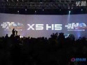 威麟汽车X5 H5上市价格发布视频
