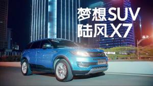 梦想SUV陆风X7 售价12.98万-14.78万元