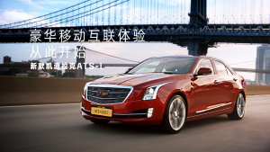 新款凯迪拉克ATS-L 采用轻量化车身设计
