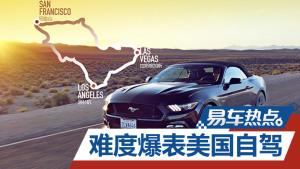 易车热点 难度爆表的福特Mustang美国行