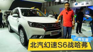 2015广州车展 北汽幻速S6战哈弗