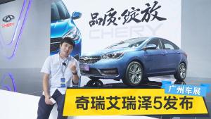 2015广州车展 奇瑞艾瑞泽5发布