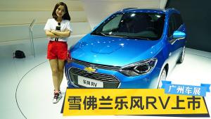 2015广州车展 雪佛兰乐风RV上市