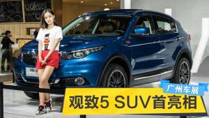 2015广州车展 观致5 SUV首亮相