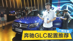 2015广州车展 奔驰GLC配置推荐