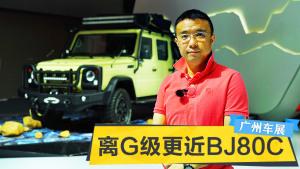 2015广州车展 离奔驰G级更近BJ80C