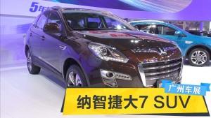 2015广州车展 新款纳智捷大7 SUV