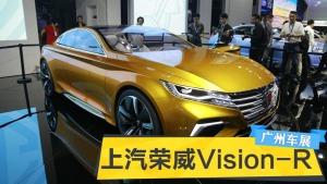 2015广州车展 荣威Vision-R概念车