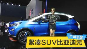 2015广州车展 紧凑型SUV比亚迪元