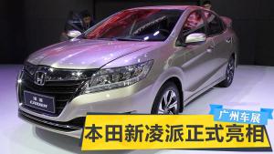 2015广州车展 广汽本田新凌派正式亮相