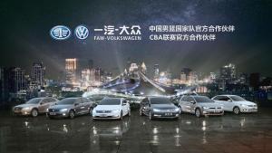 一汽-大众 赞助CBA联赛及中国男篮国家