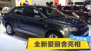 2015广州车展 雪铁龙全新爱丽舍亮相