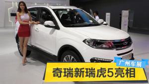 2015广州车展 奇瑞新瑞虎5亮相