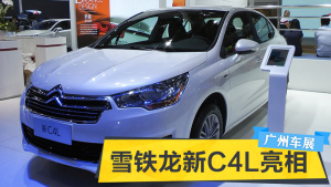 2015广州车展 雪铁龙新C4L亮相