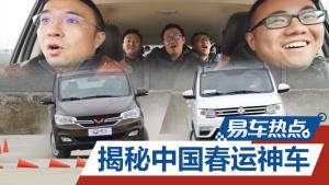 易车热点 揭密中国最神秘的春运神车
